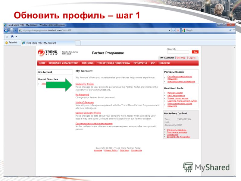 Copyright 2011 Trend Micro Inc. Classification 7/24/2012 10 Обновить профиль – шаг 1