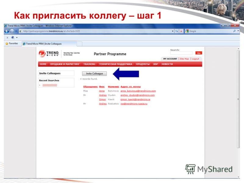 Copyright 2011 Trend Micro Inc. Classification 7/24/2012 12 Как пригласить коллегу – шаг 1