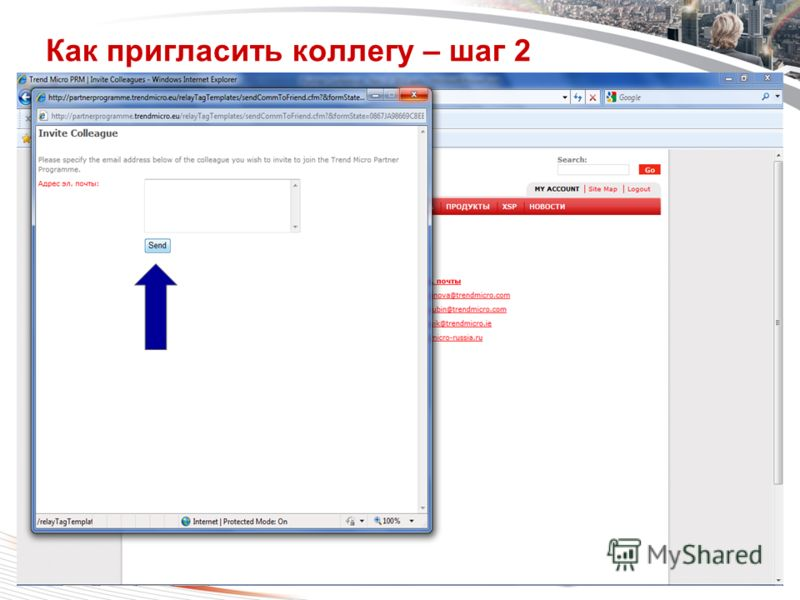 Copyright 2011 Trend Micro Inc. Classification 7/24/2012 13 Как пригласить коллегу – шаг 2