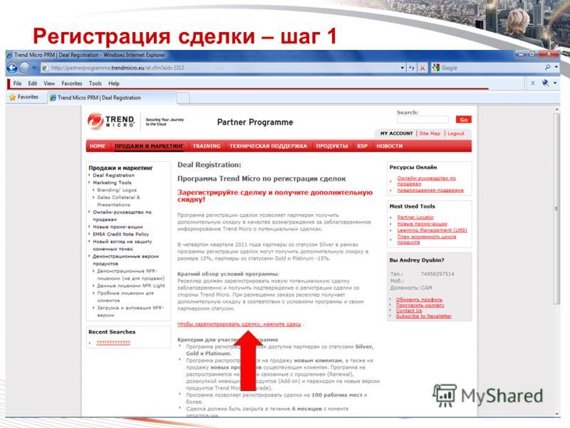 Copyright 2011 Trend Micro Inc. Classification 7/24/2012 19 Регистрация сделки – шаг 1