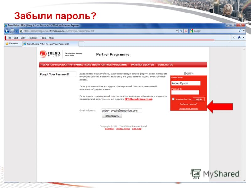 Copyright 2011 Trend Micro Inc. Classification 7/24/2012 8 Забыли пароль?