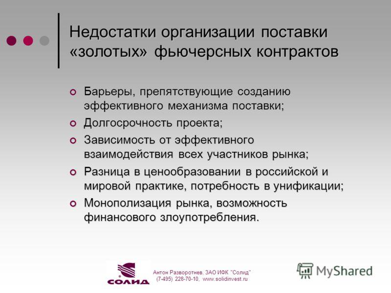 Антон Разворотнев, ЗАО ИФК
