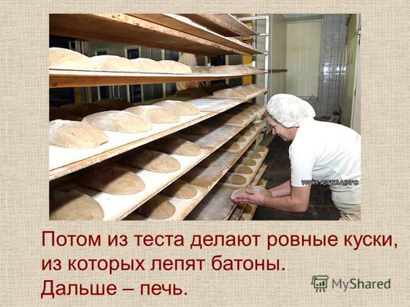 Потом из теста делают ровные куски, из которых лепят батоны. Дальше – печь.