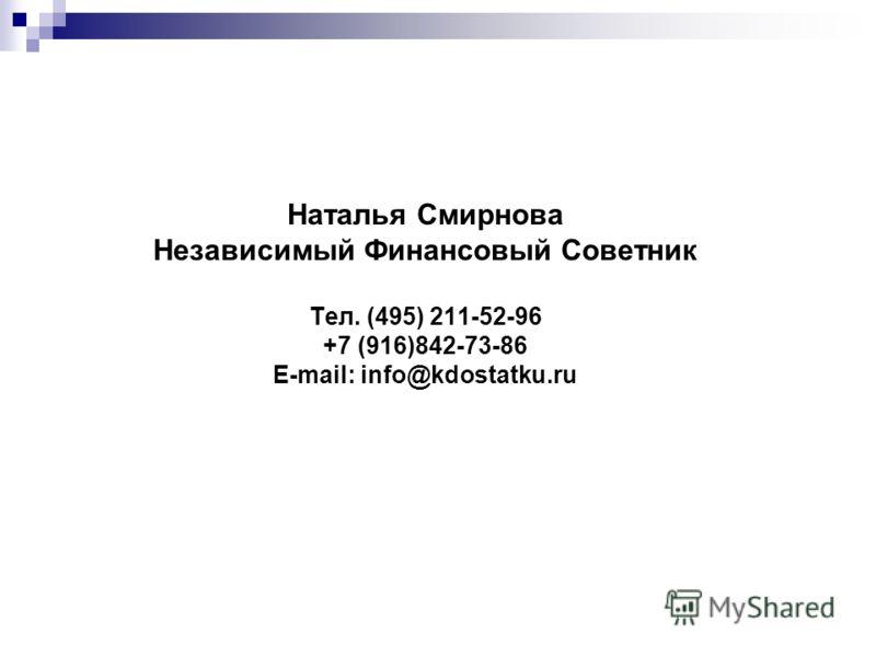 Наталья Смирнова Независимый Финансовый Советник Тел. (495) 211-52-96 +7 (916)842-73-86 E-mail: info@kdostatku.ru