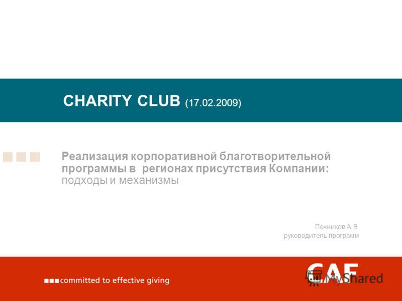 CHARITY CLUB (17.02.2009) Реализация корпоративной благотворительной программы в регионах присутствия Компании: подходы и механизмы Печников А.В. руководитель программ