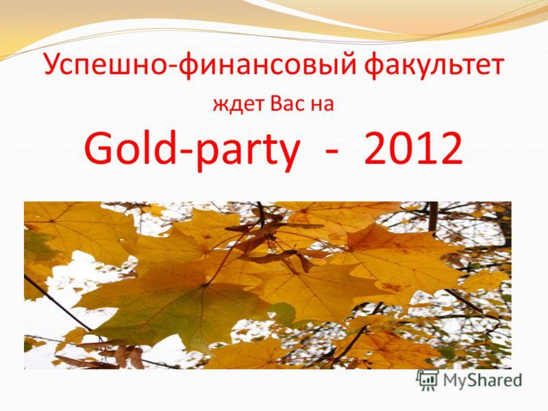 Успешно-финансовый факультет ждет Вас на Gold-party - 2012