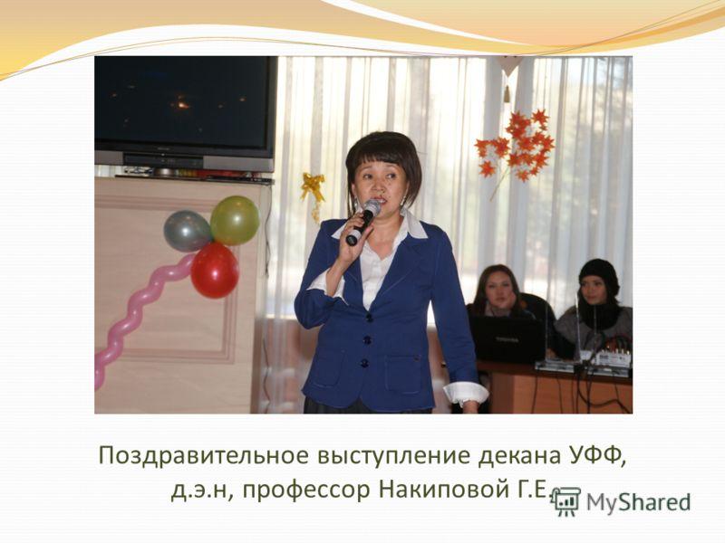 Поздравительное выступление декана УФФ, д.э.н, профессор Накиповой Г.Е.