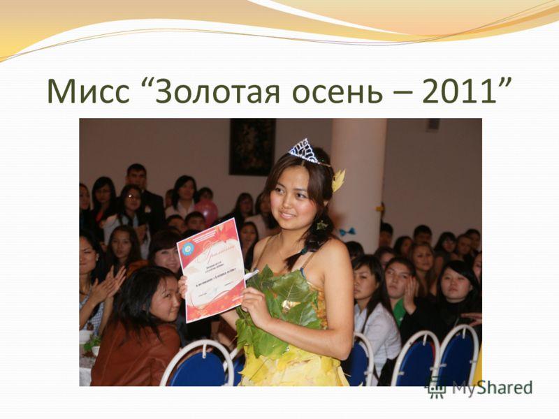 Мисс Золотая осень – 2011