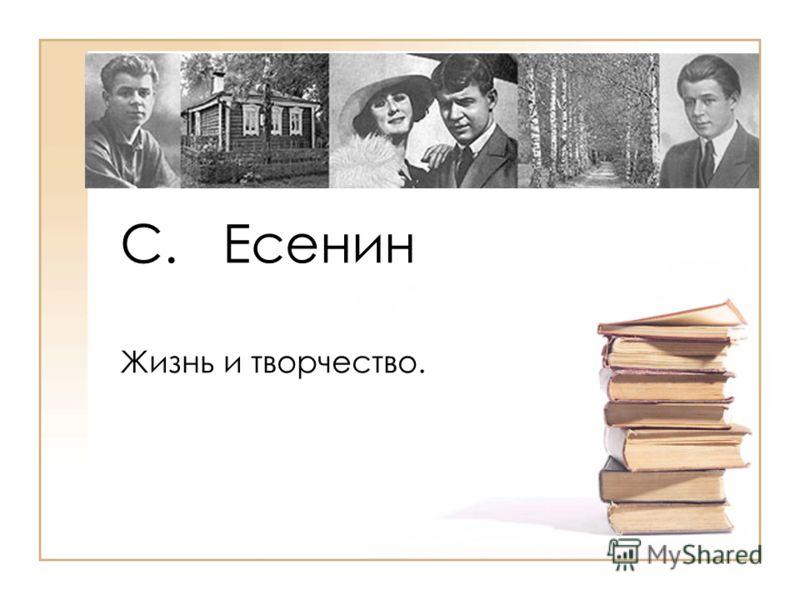С. Есенин Жизнь и творчество.