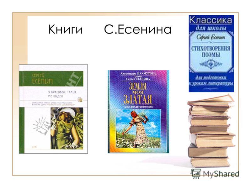 Книги С.Есенина