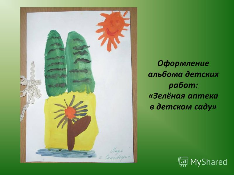 Оформление альбома детских работ: «Зелёная аптека в детском саду»