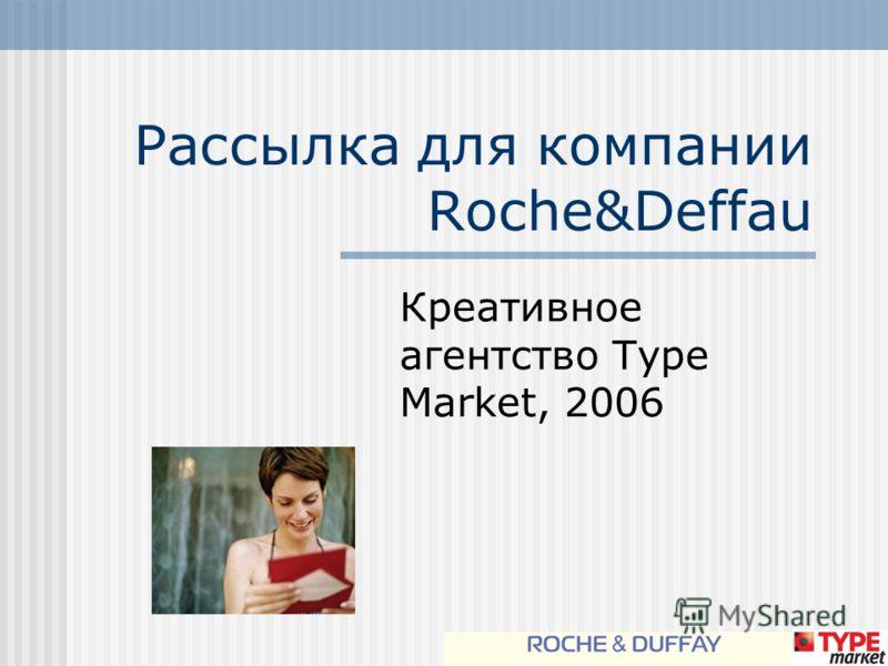 Рассылка для компании Roche&Deffau Креативное агентство Type Market, 2006