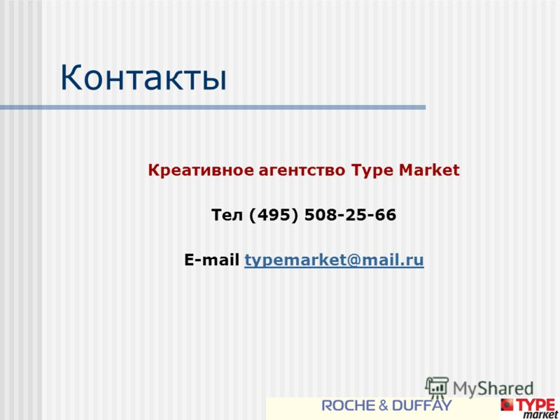 Контакты Креативное агентство Type Market Тел (495) 508-25-66 E-mail typemarket@mail.rutypemarket@mail.ru
