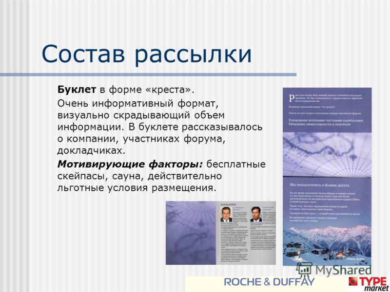 Состав рассылки Буклет в форме «креста». Очень информативный формат, визуально скрадывающий объем информации. В буклете рассказывалось о компании, участниках форума, докладчиках. Мотивирующие факторы: бесплатные скейпасы, сауна, действительно льготны