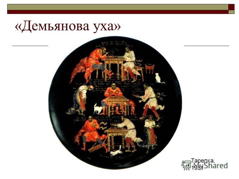 «Демьянова уха» Тарелка, 1931
