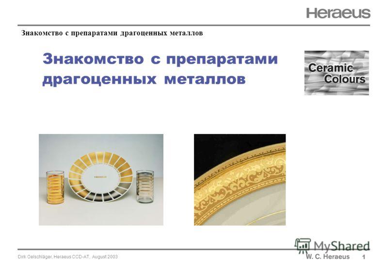 Dirk Oelschläger, Heraeus CCD-AT, August 2003 Знакомство с препаратами драгоценных металлов 1