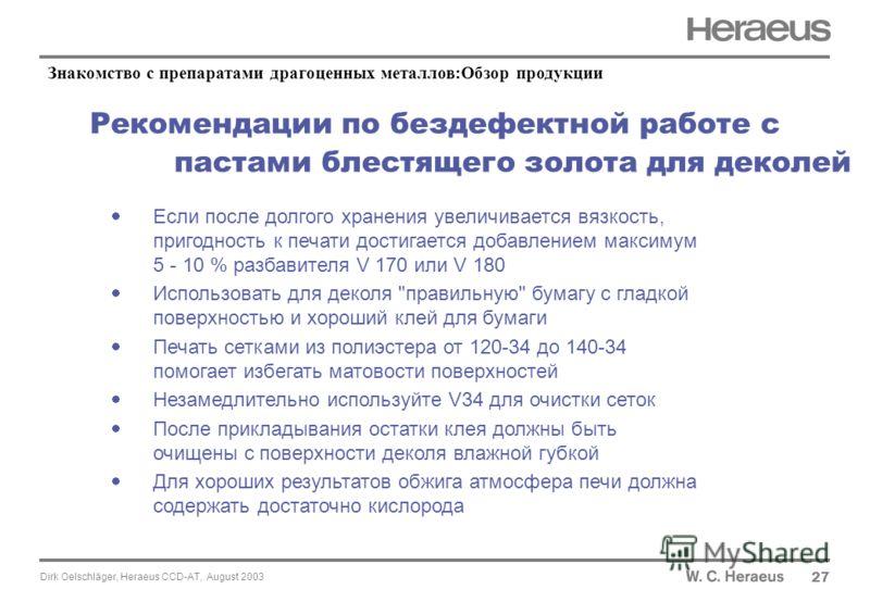Dirk Oelschläger, Heraeus CCD-AT, August 2003 Рекомендации по бездефектной работе с пастами блестящего золота для деколей 27 Если после долгого хранения увеличивается вязкость, пригодность к печати достигается добавлением максимум 5 - 10 % разбавител