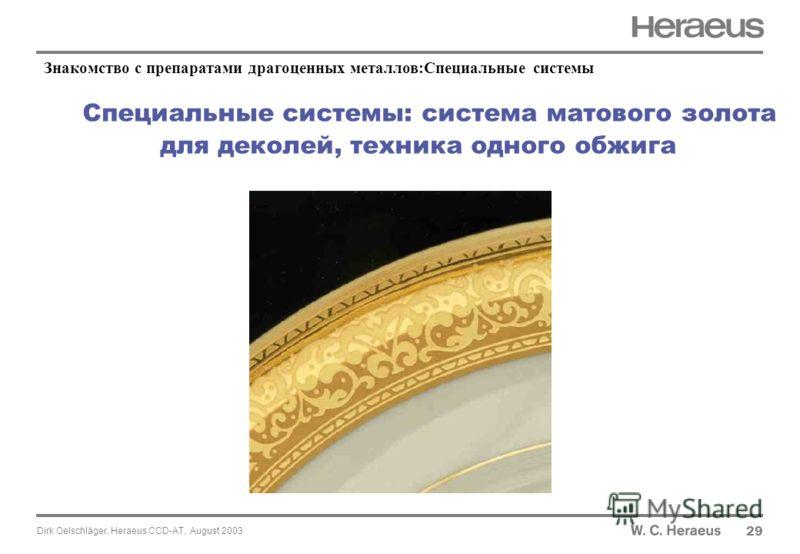 Dirk Oelschläger, Heraeus CCD-AT, August 2003 Специальные системы: система матового золота для деколей, техника одного обжига 29 Знакомство с препаратами драгоценных металлов:Специальные системы