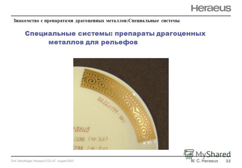 Dirk Oelschläger, Heraeus CCD-AT, August 2003 Специальные системы: препараты драгоценных металлов для рельефов 32 Знакомство с препаратами драгоценных металлов:Специальные системы