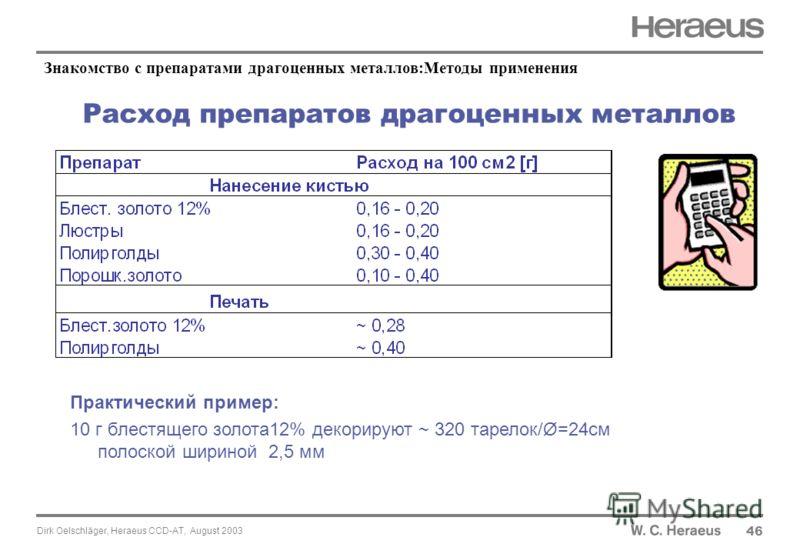 Dirk Oelschläger, Heraeus CCD-AT, August 2003 Расход препаратов драгоценных металлов 46 Практический пример: 10 г блестящего золота12% декорируют ~ 320 тарелок/Ø=24см полоской шириной 2,5 мм Знакомство с препаратами драгоценных металлов:Методы примен