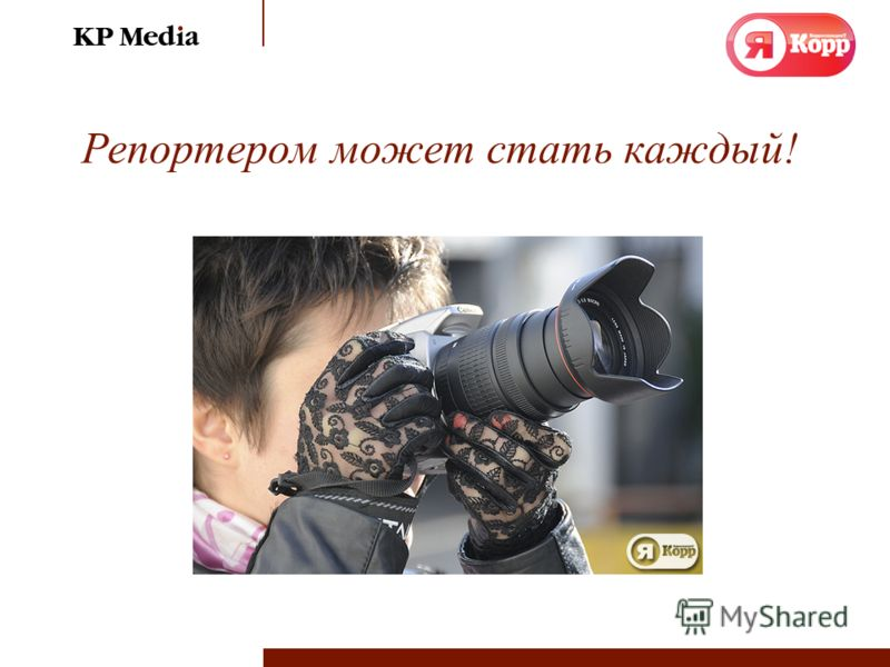 Репортером может стать каждый!