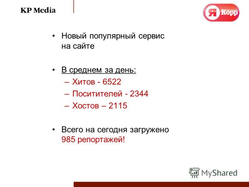 Новый популярный сервис на сайте В среднем за день: –Хитов - 6522 –Поситителей - 2344 –Хостов – 2115 Всего на сегодня загружено 985 репортажей!