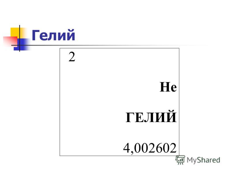 Гелий 2 He ГЕЛИЙ 4,002602