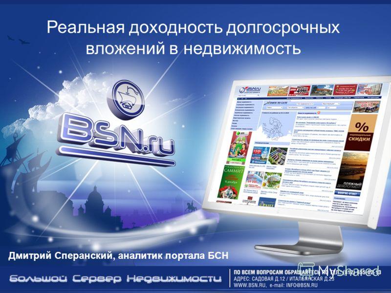 Реальная доходность долгосрочных вложений в недвижимость Дмитрий Сперанский, аналитик портала БСН