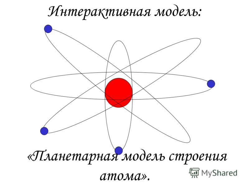 Интерактивная модель: «Движение – частиц в опытах Резерфорда по рассеянию - частиц на атомах тяжелых элементов». атом золота Эрнст Резерфорд 30.VIII.1871– 19.X.1937