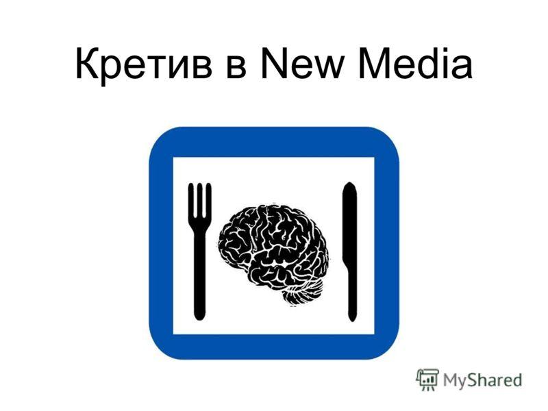 Кретив в New Media
