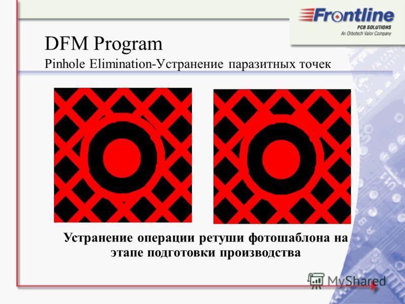 DFM Program Pinhole Elimination-Устранение паразитных точек Устранение операции ретуши фотошаблона на этапе подготовки производства