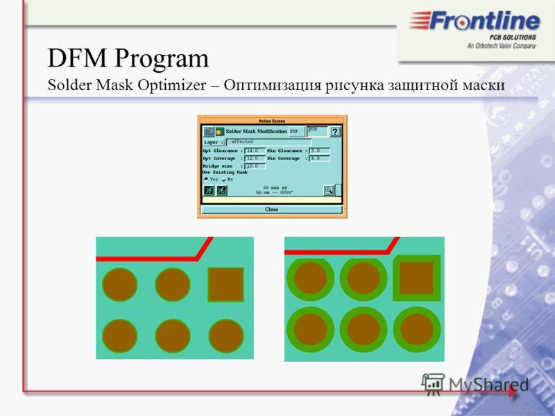 DFM Program Solder Mask Optimizer – Оптимизация рисунка защитной маски