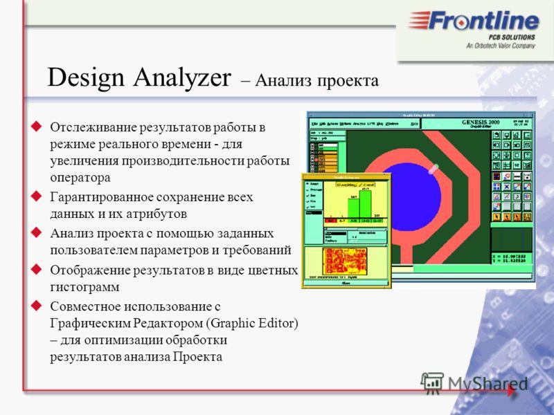 Design Analyzer – Анализ проекта Отслеживание результатов работы в режиме реального времени - для увеличения производительности работы оператора Гарантированное сохранение всех данных и их атрибутов Анализ проекта с помощью заданных пользователем пар