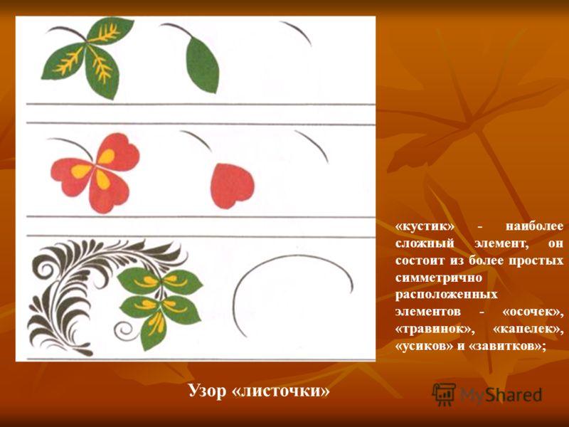 Узор «листочки» «кустик» - наиболее сложный элемент, он состоит из более простых симметрично расположенных элементов - «осочек», «травинок», «капелек», «усиков» и «завитков»;