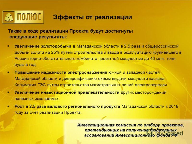 Инвестиционная комиссия по отбору проектов, претендующих на получение бюджетных ассигнований Инвестиционного фонда РФ Увеличение золотодобычи в Магаданской области в 2,5 раза и общероссийской добычи золота на 25% путем строительства и ввода в эксплуа