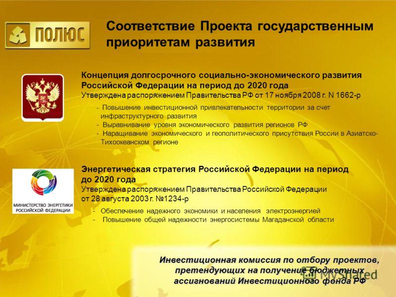 Инвестиционная комиссия по отбору проектов, претендующих на получение бюджетных ассигнований Инвестиционного фонда РФ Концепция долгосрочного социально-экономического развития Российской Федерации на период до 2020 года Утверждена распоряжением Прави