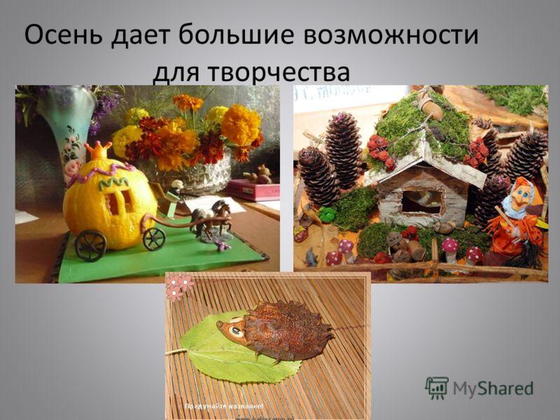 Осень дает большие возможности для творчества