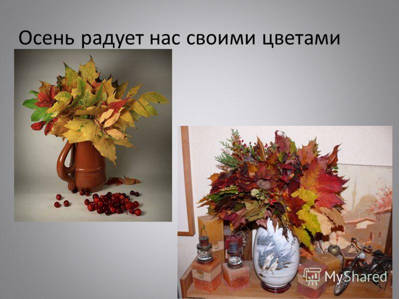Осень радует нас своими цветами