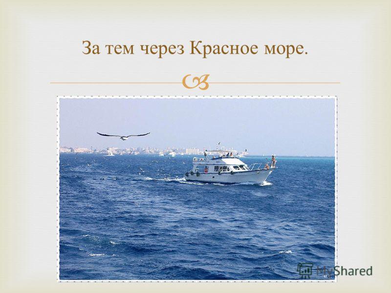 За тем через Красное море.
