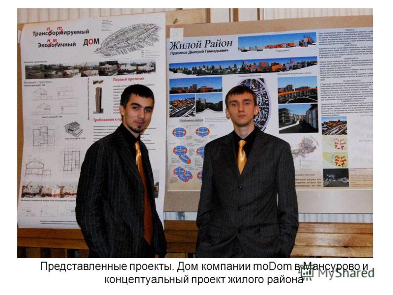 Представленные проекты. Дом компании moDom в Мансурово и концептуальный проект жилого района