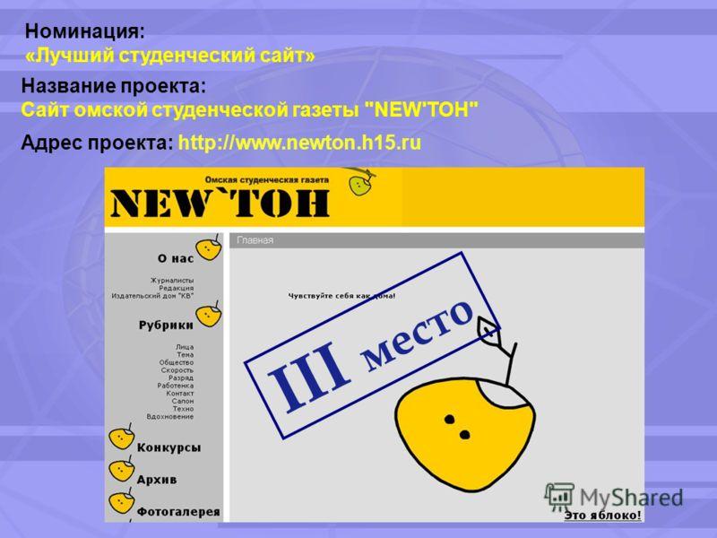 Название проекта: Сайт омской студенческой газеты NEW'ТОН Адрес проекта: http://www.newton.h15.ru Номинация: «Лучший студенческий сайт» III место