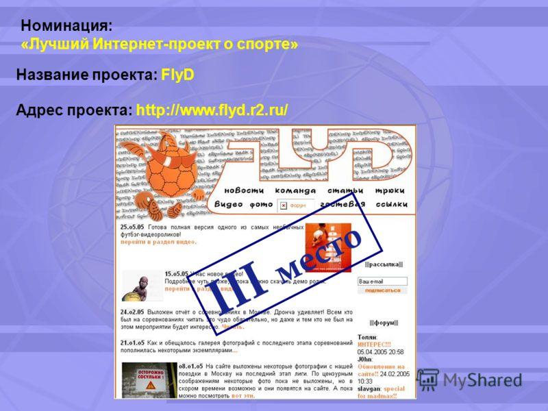 Название проекта: FlyD Адрес проекта: http://www.flyd.r2.ru/ III место