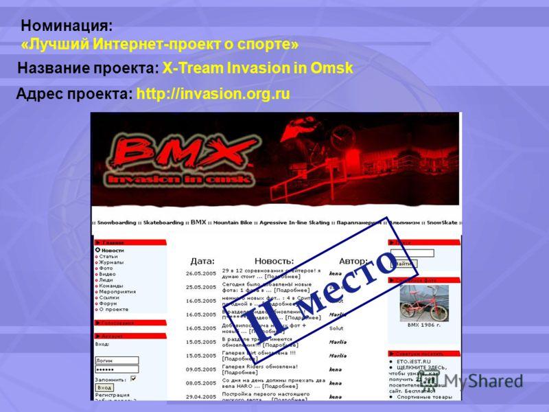 Номинация: «Лучший Интернет-проект о спорте» Название проекта: X-Tream Invasion in Omsk Адрес проекта: http://invasion.org.ru II место