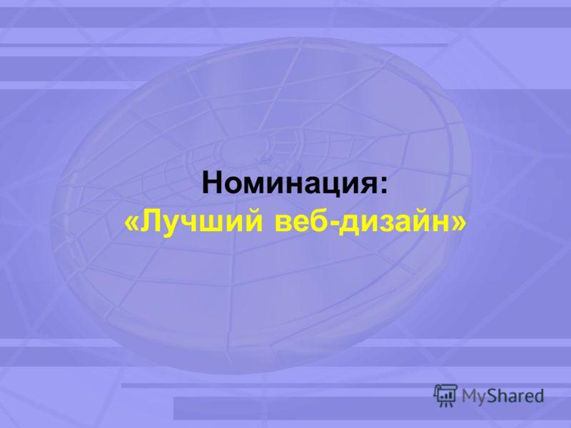 Номинация: «Лучший веб-дизайн»
