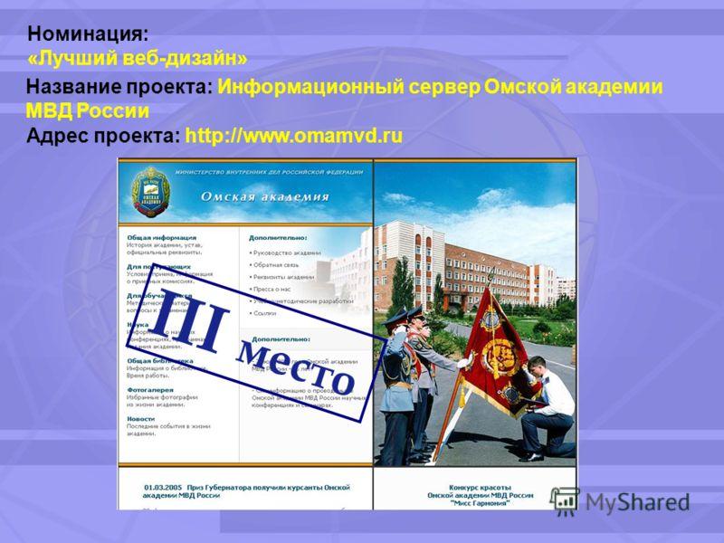 Адрес проекта: http://www.omamvd.ru Название проекта: Информационный сервер Омской академии МВД России III место