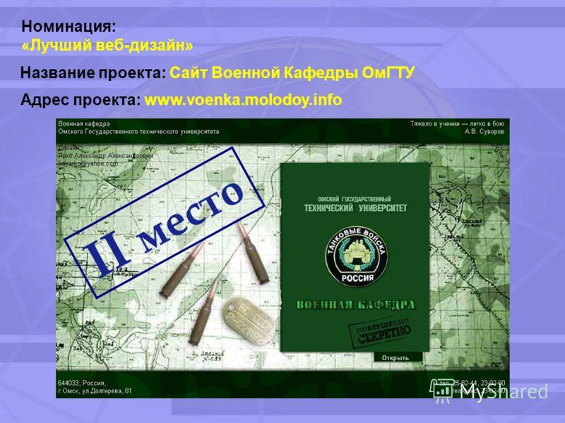 Номинация: «Лучший веб-дизайн» Адрес проекта: www.voenka.molodoy.info Название проекта: Сайт Военной Кафедры ОмГТУ II место