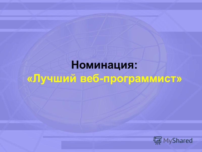 Номинация: «Лучший веб-программист»