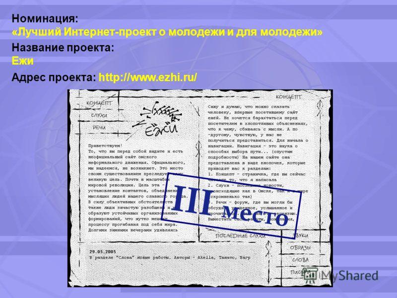 Название проекта: Ежи Адрес проекта: http://www.ezhi.ru/ Номинация: «Лучший Интернет-проект о молодежи и для молодежи» III место