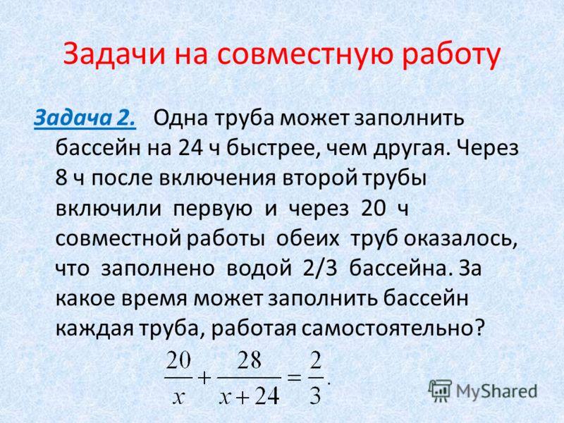 Решение задач на работу 9 класс алгебра