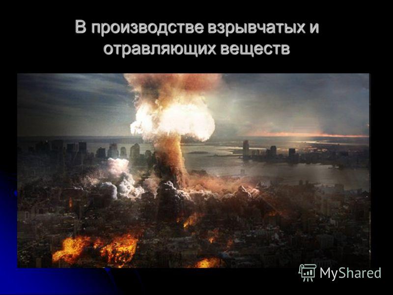 В производстве взрывчатых и отравляющих веществ